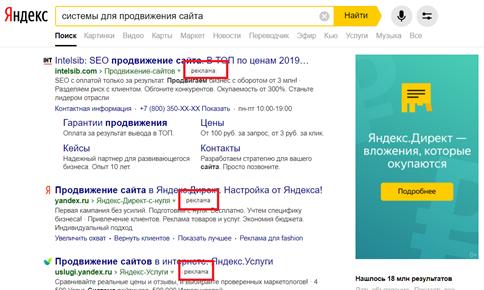 Контекстная реклама в поиске Яндекса