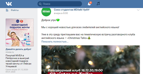 Таргетированная реклама во Вконтакте