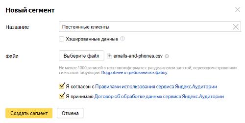 Сегменты в «Яндекс.Аудиториях»