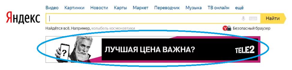 Рекламное объявление в Яндексе