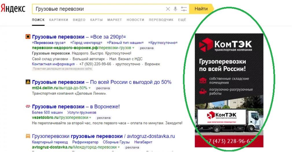 Медийная реклама в Директе