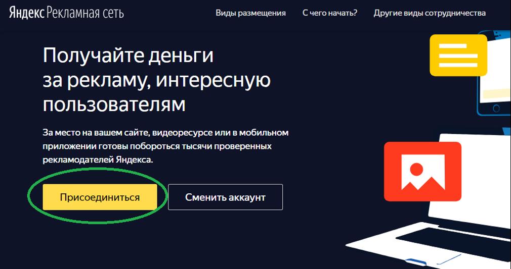 Присоединиться в рекламной сети Яндекса