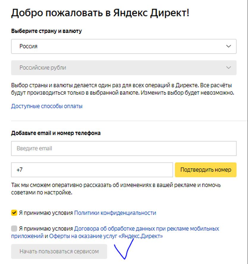 Регистрация в Яндекс.Директе
