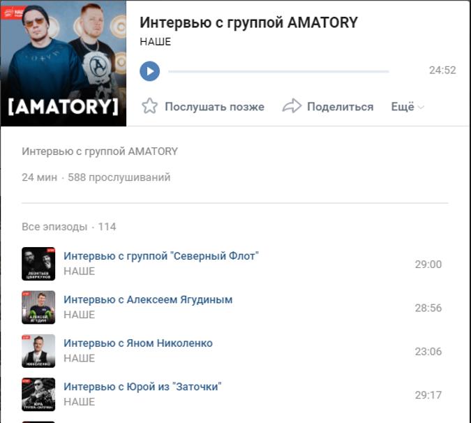 Пример аудиоконтента