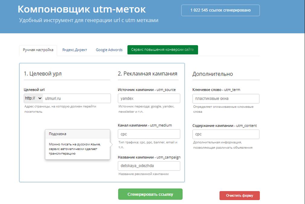 Компоновщик UTM-меток
